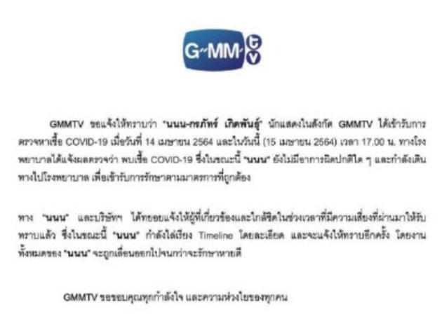 泰国演员Nanon确诊新冠 无异常症状并已隔离治疗