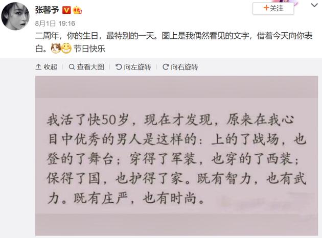 张馨予借书中文字向老公表白