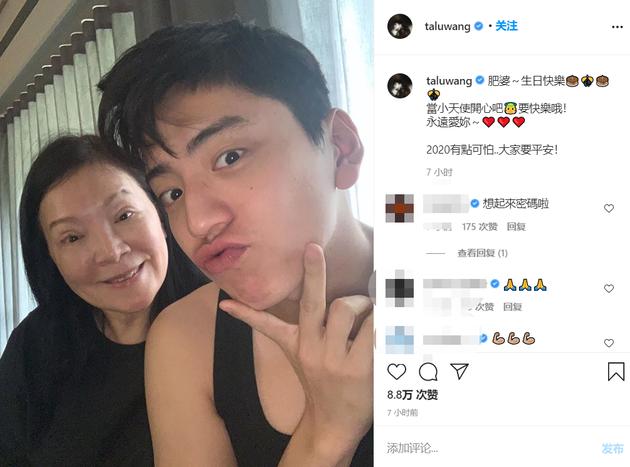 王大陆在社交平台晒出与妈妈的合照