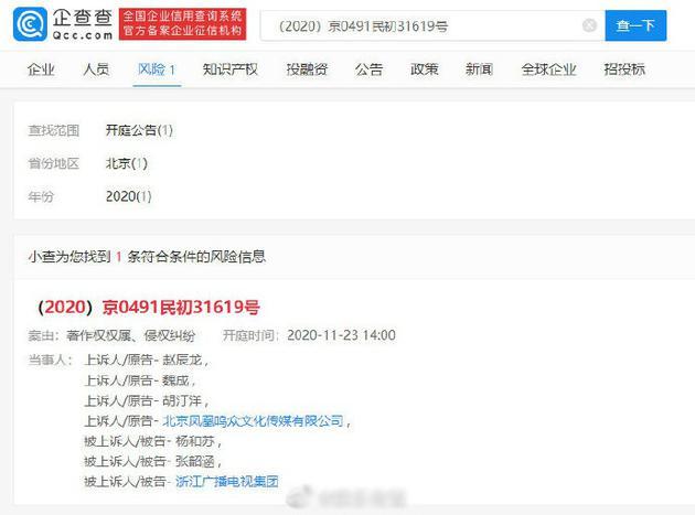南征北战起诉浙江卫视侵犯著作权 曾发微博维权