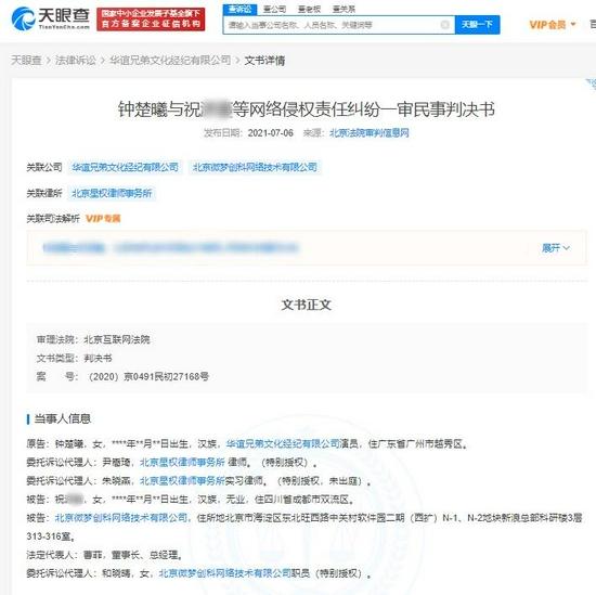 钟楚曦诉美妆博主侵权案胜诉 被告赔偿损失并道歉