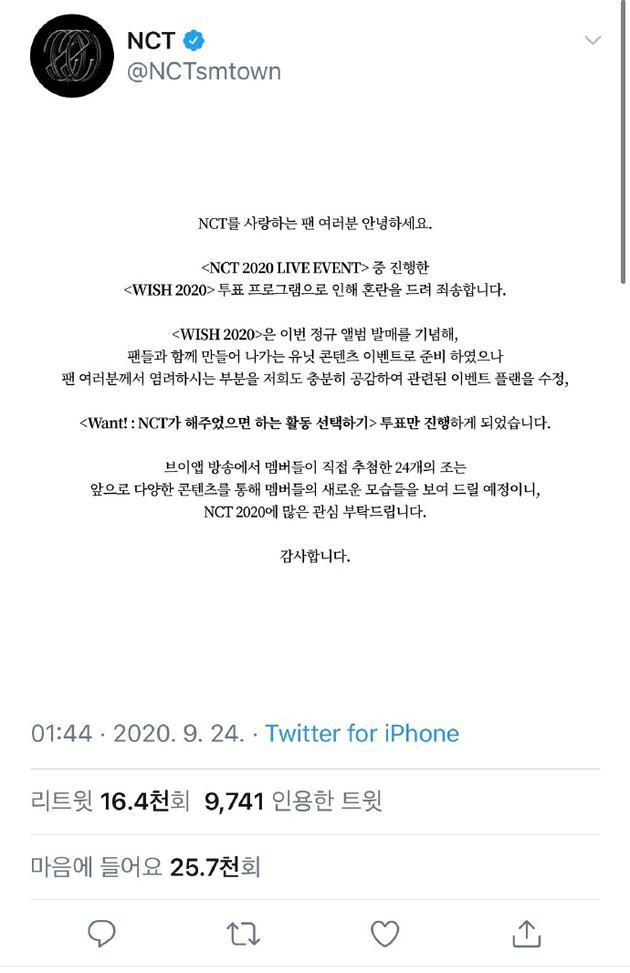 NCT发公告为投票混乱致歉:将只进行集体物料投票