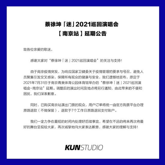 因疫情影响 蔡徐坤2021个人巡演南京站延期