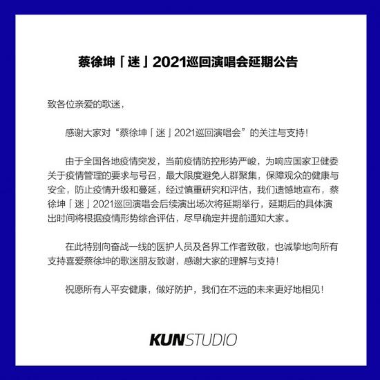 受疫情影响蔡徐坤巡回演唱会将延期举办