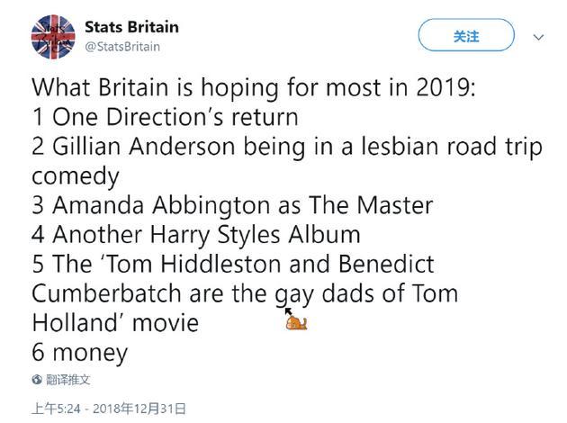 英国人2019新年期待清单
