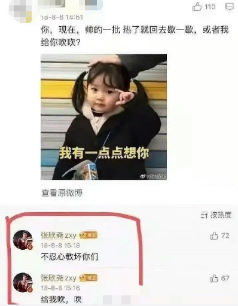 Zhang Xinyao's early remarks