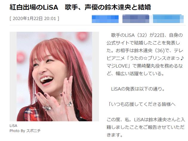 日本歌手LiSA宣布与声优铃木达央结婚