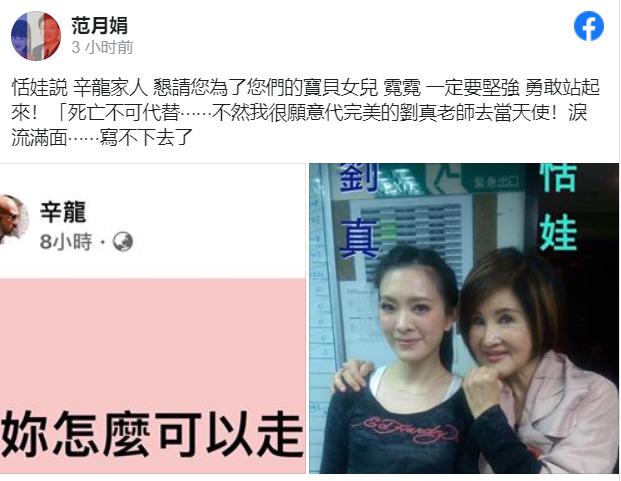 恬娃晒与刘真合照回应辛龙 网友怒批:别蹭热度
