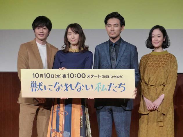 左起田中圭、新垣结衣、松田龙平、黑木华出席日剧《无法成为野兽的我们》活动
