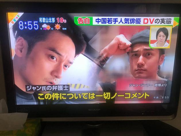 日本电视台报道