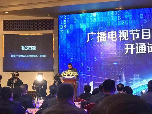 国家广播电视总局党构成员、副局长张宏森主办会议