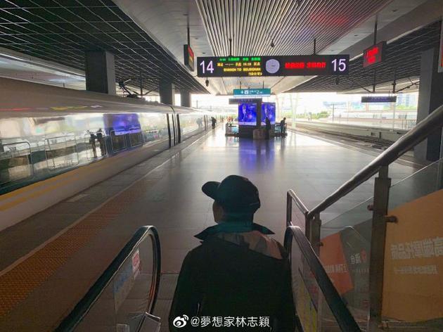 林志颖坐高铁
