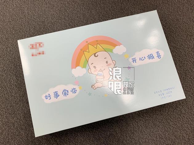 常远宝宝百日礼盒