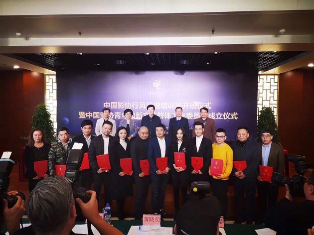 黄晓明当选影协青年和新文艺群体委员会会长