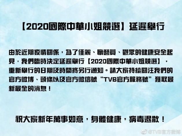 2020国际中华幼姐竞选延期