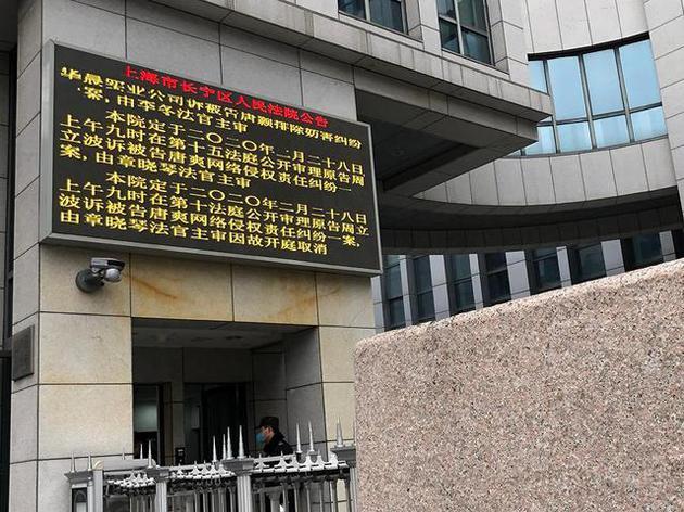 2020年2月28日,上海市长宁区人民法院电子屏公告