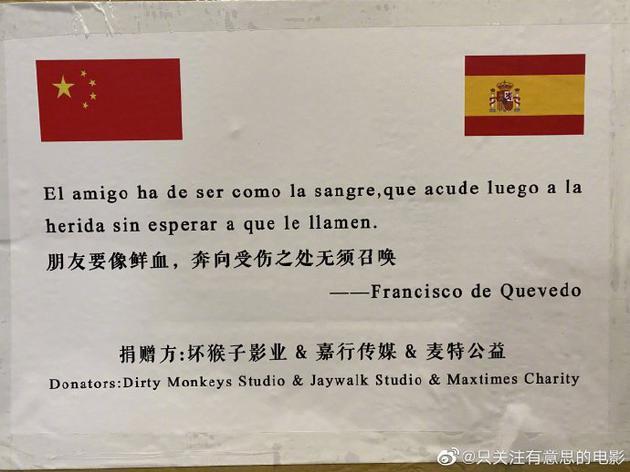 宁浩杨幂向西班牙捐助物资