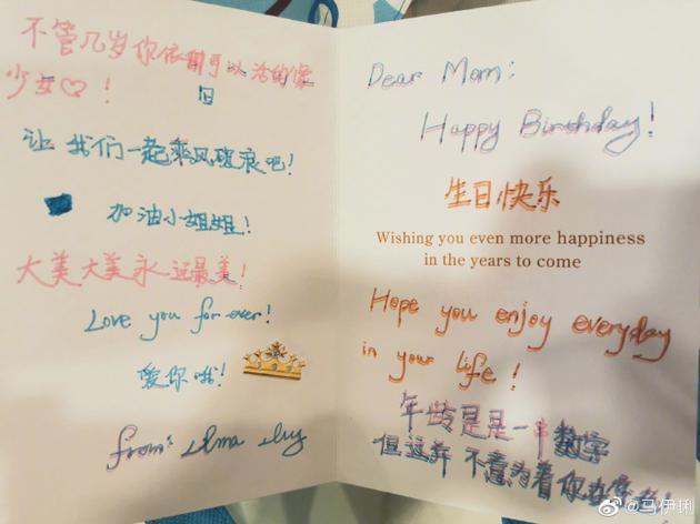 女儿写给马伊琍的生日卡片