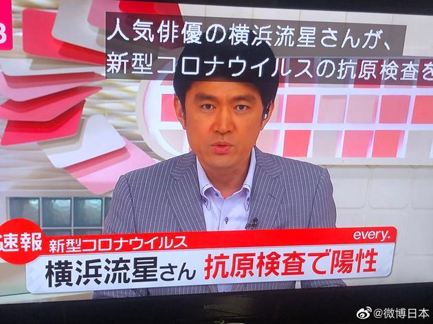日媒报道横滨流星确诊新冠
