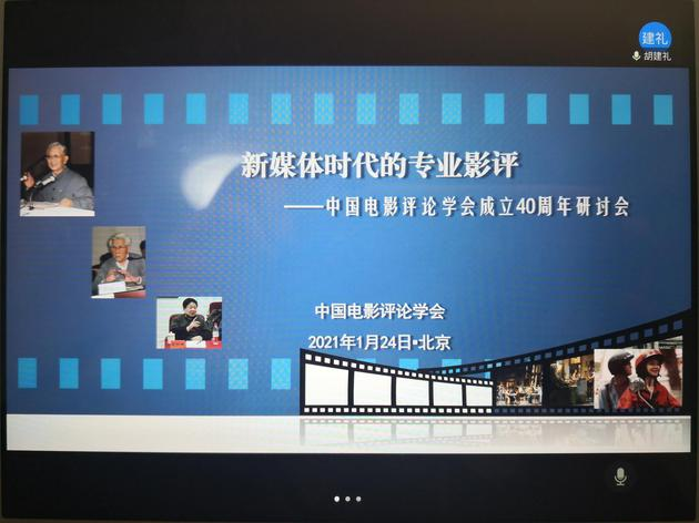 中国电影评论学会成立40周年研讨会