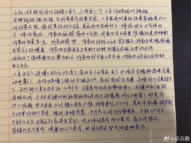岳云鹏手写信表白老婆