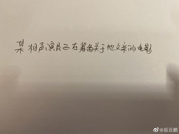 岳云鹏手写辟谣内容 否认正在筹备关于父亲的电影