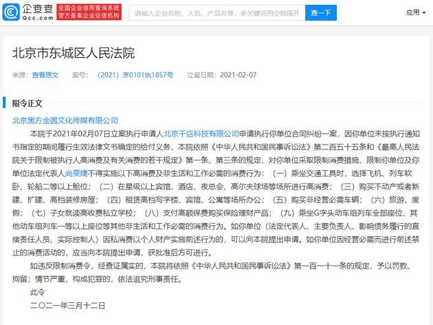 尚雯婕被限制高消费 关联公司失信金额高达234万