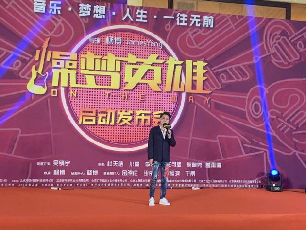 吳鎮宇亮相青春音樂電影《燥夢英雄》啟動發布會