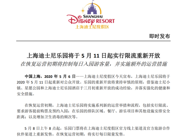 上海迪士尼官宣:将于5月11日首履走限流重新盛开