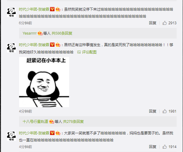 贺峻霖评论区三连笑