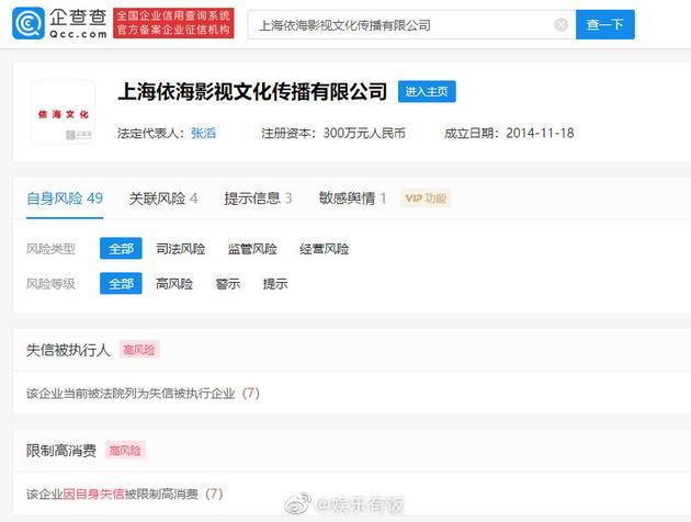 蔡徐坤前经纪公司被限制高消费 涉法律风险共68条