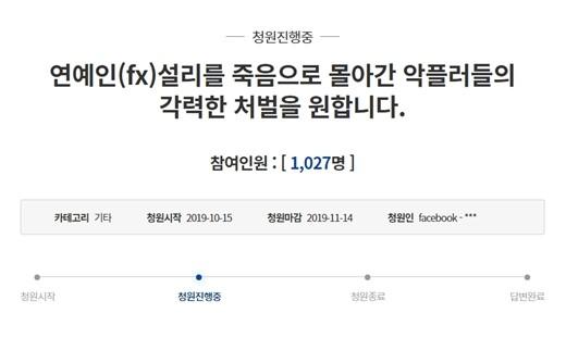 韩国网友请愿