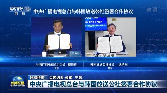 中央广播电视总台与韩国放送公社签署合作协议