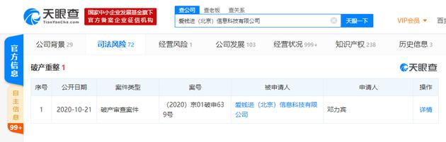 喜欢钱进(北京)信休科技有限公司新添一条停业重整信休,申请人造邓力宾,经手段院为北京市第一中级人民法院,案号为(2020)京01破申639号。