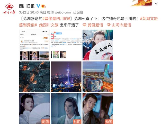 四川日报喊话芜湖文旅:龚俊这位帅哥也是四川的