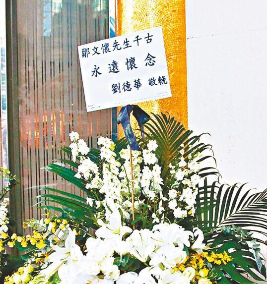 刘德华的花牌送到殡仪馆