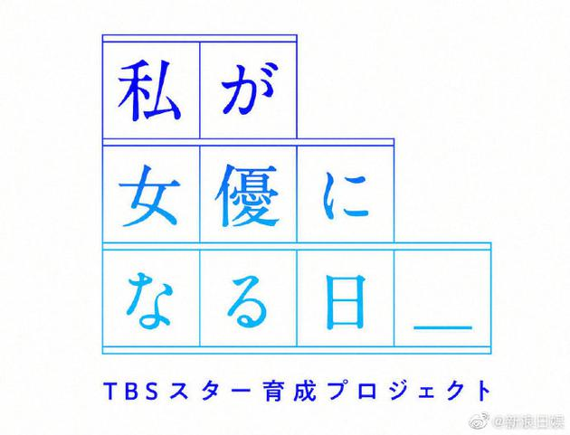万物皆可101? 日本电视台推出日剧版101选秀节目