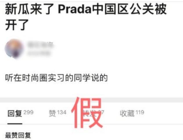 谣言!网传Prada中国区公关被开除为不实消息