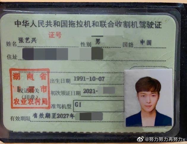 张艺兴拖拉机驾驶证