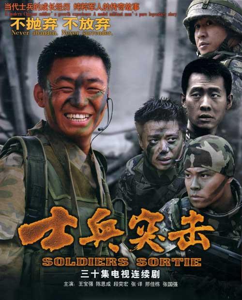 《士兵突击》海报