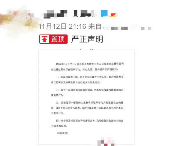 直播平台微博发声明回应