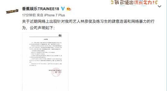 偶练选手林彦俊公司发声明斥谣言 要求删帖并追责