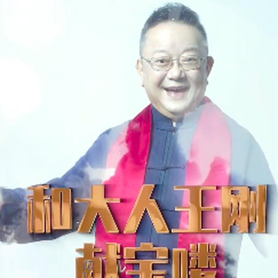 """""""和珅""""王刚开通微博 发问候视频:和大人候教"""