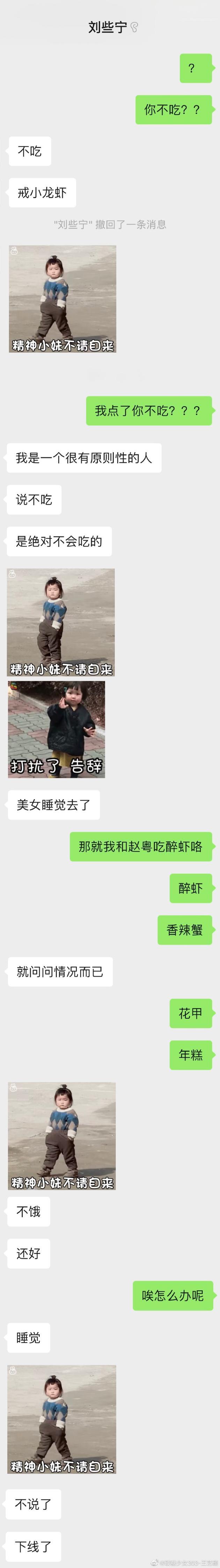 刘些宁立flag要戒小龙虾 王艺瑾晒成堆虾壳打脸