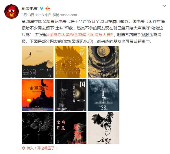 """金鸡奖官方微博回应的""""金鸡奖民间海报大赛"""":感谢你们的创意和设计"""