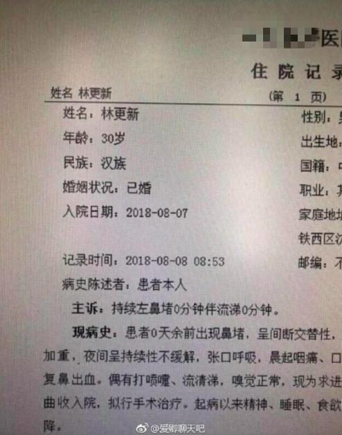 网曝林更新已婚 工作人员暂未回应