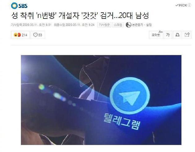韩国N号房创建人godgod被警方逮捕