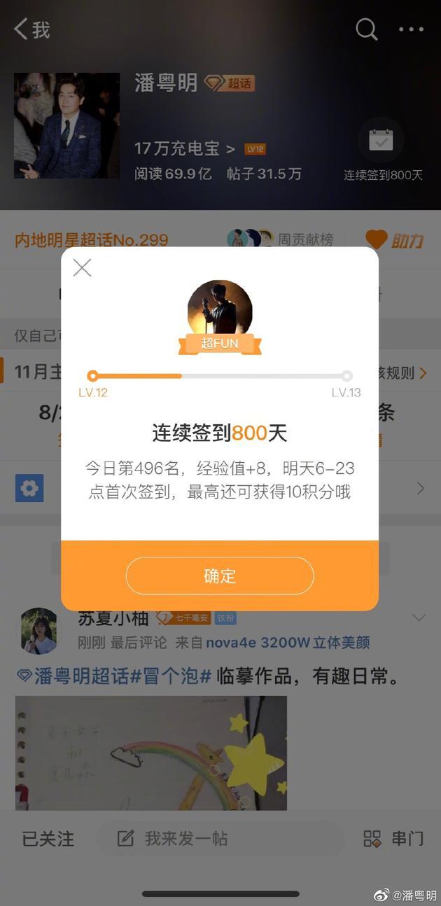 潘粤明打卡自己超话800天 晒截图纪念变签到达人