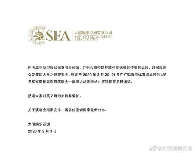 莫文蔚香港演唱会延期公告