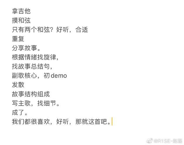 赵磊分享新歌创作过程